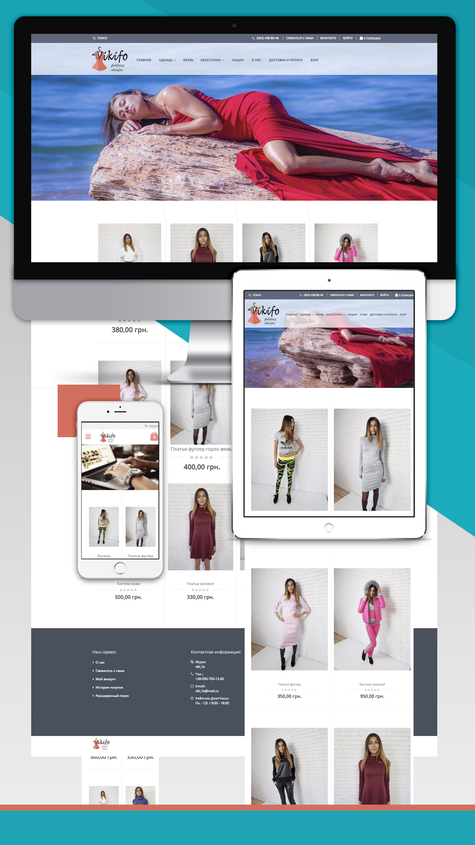 Vikifo - show case of online-shop developed on Magento e-commerce platform.