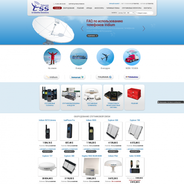TSSolutions - Magento store of satellite equipment. Home page view.